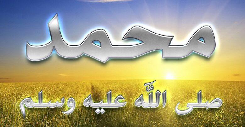 قصة سيدنا محمد صلي الله عليه وسلم